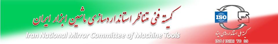 کمیته فنی متناظر ماشین ابزار ایران